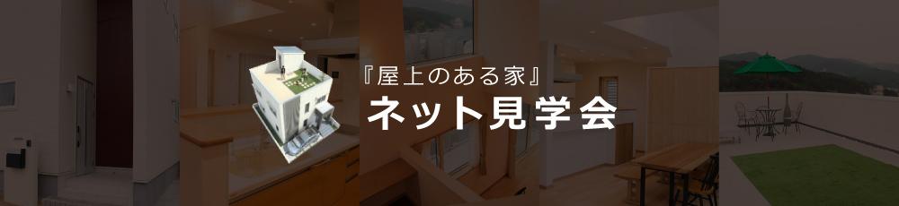 「屋上のある家」ネット見学会