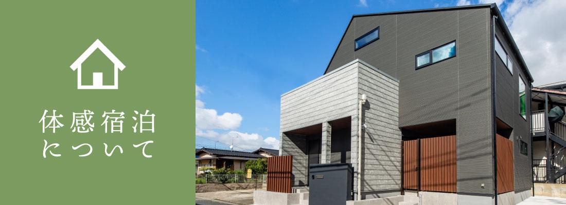 スローライフ住宅設計体感宿泊施設のご案内